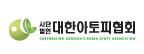 대한아토피협회